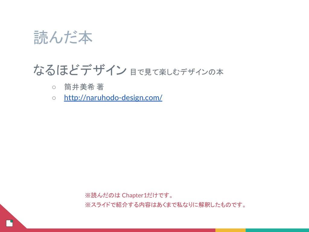 読んだ本 なるほどデザイン 目で見て楽しむデザインの本 ○ 筒井美希 著 ○ http://n...