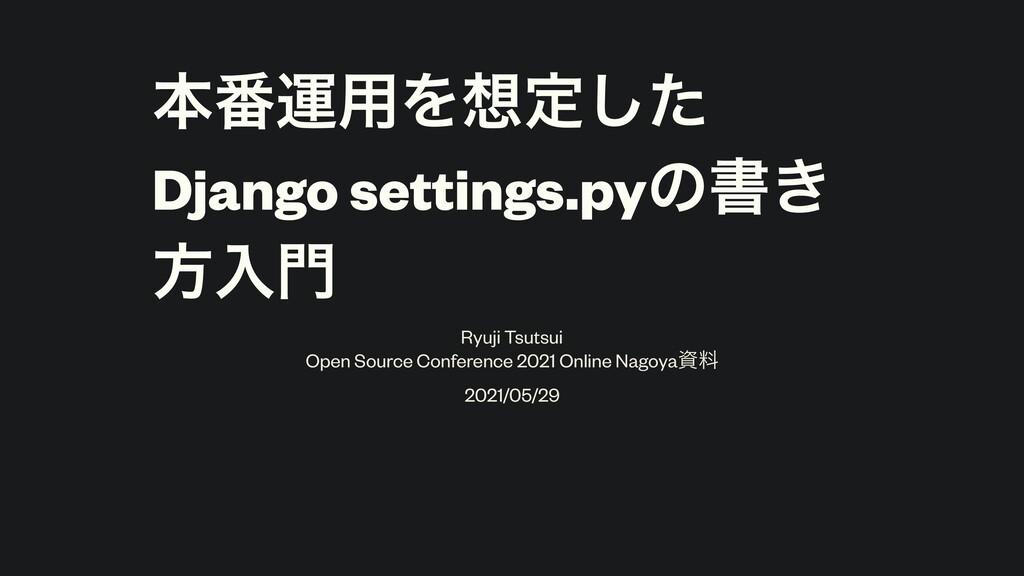 ຊ൪ӡ༻Λఆͨ͠ Django settings.pyͷॻ͖ ํೖ Ryuji Tsuts...