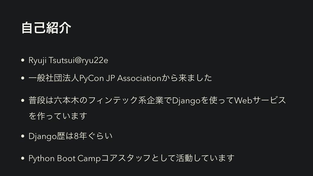 ࣗݾհ • Ryuji Tsutsui@ryu22e • Ұൠࣾஂ๏ਓPyCon JP As...
