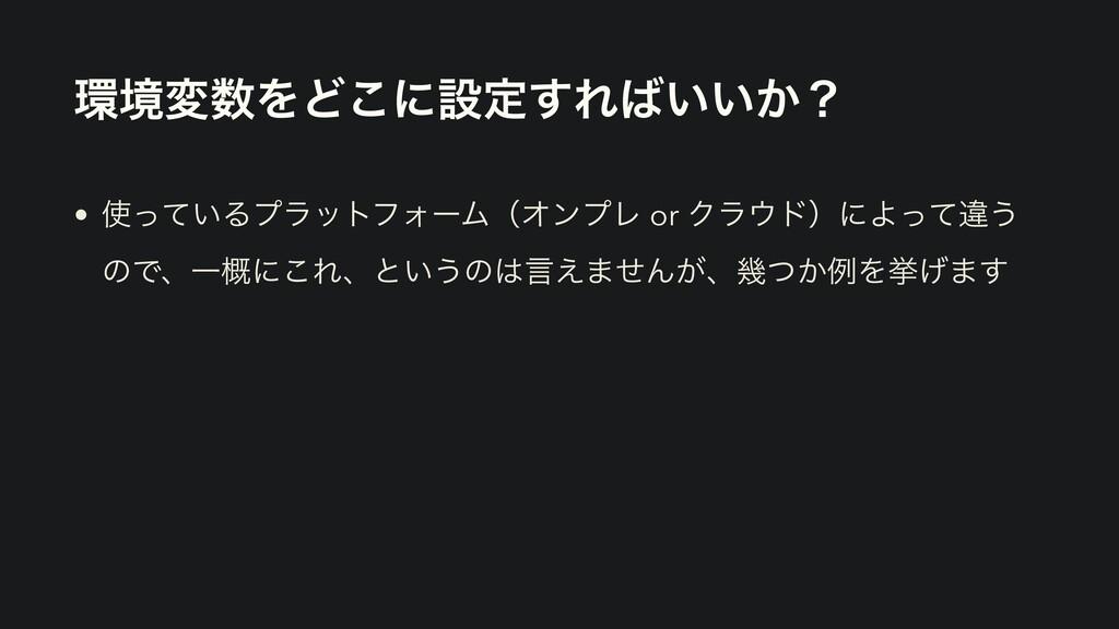 ڥมΛͲ͜ʹઃఆ͢Ε͍͍͔ʁ • ͍ͬͯΔϓϥοτϑΥʔϜʢΦϯϓϨ or Ϋϥυʣ...