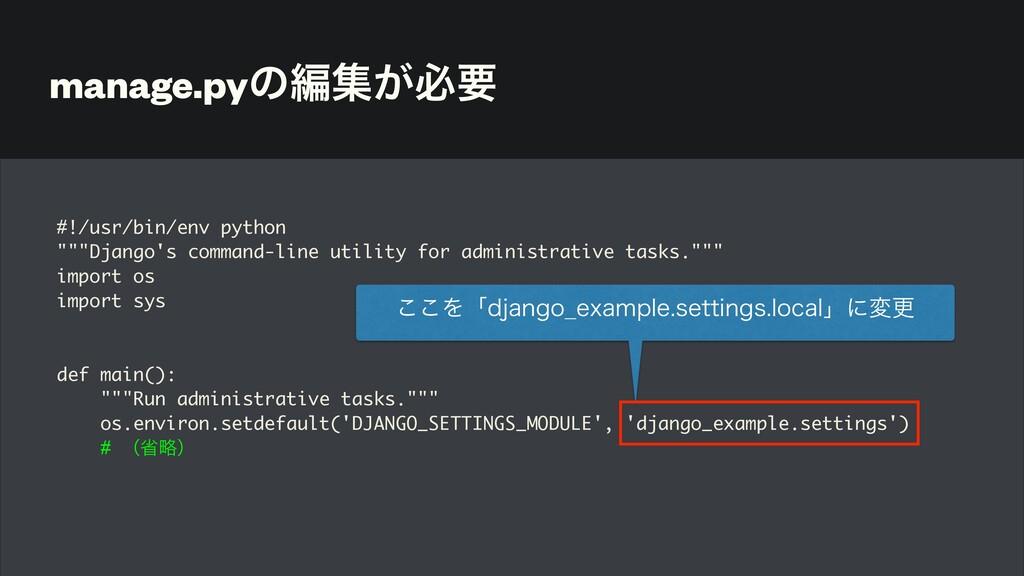 """manage.pyͷฤू͕ඞཁ #!/usr/bin/env python """"""""""""Django..."""