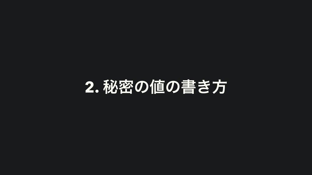 2. ൿີͷͷॻ͖ํ