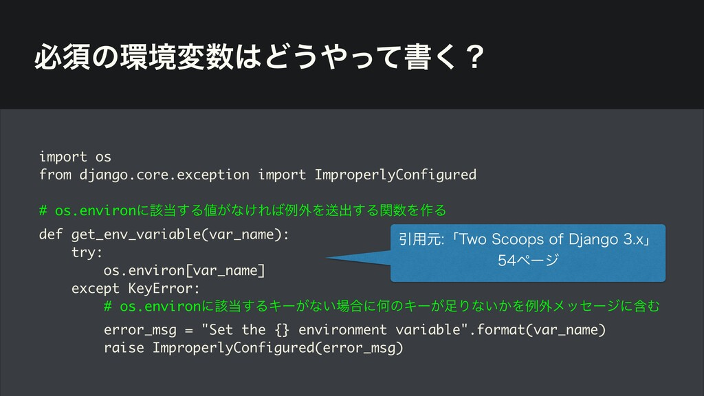 ඞਢͷڥมͲ͏ͬͯॻ͘ʁ import os from django.core.exc...