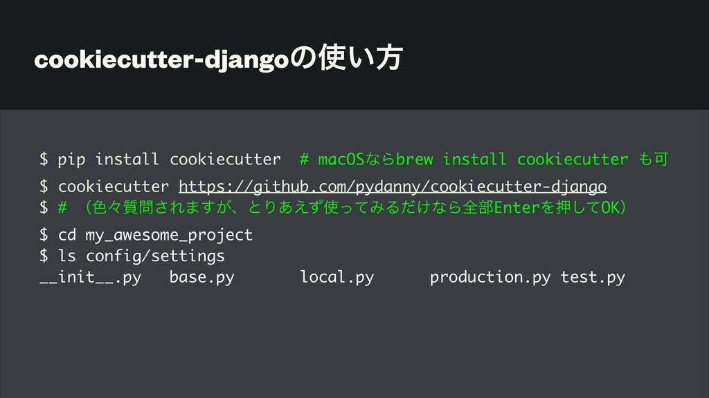 cookiecutter-djangoͷ͍ํ $ pip install cookiecut...