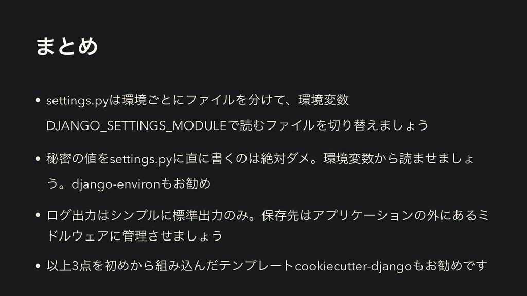 ·ͱΊ • settings.pyڥ͝ͱʹϑΝΠϧΛ͚ͯɺڥม DJANGO_SET...