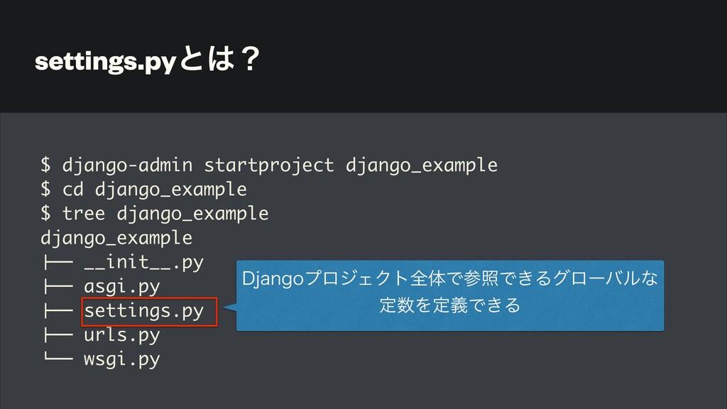 settings.pyͱʁ $ django-admin startproject djan...