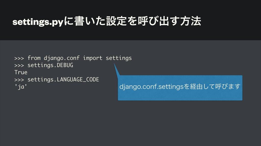 settings.pyʹॻ͍ͨઃఆΛݺͼग़͢ํ๏ >>> from django.conf i...