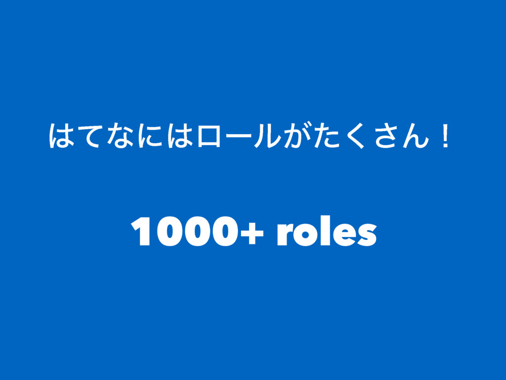 ͯͳʹϩʔϧ͕ͨ͘͞Μʂ 1000+ roles