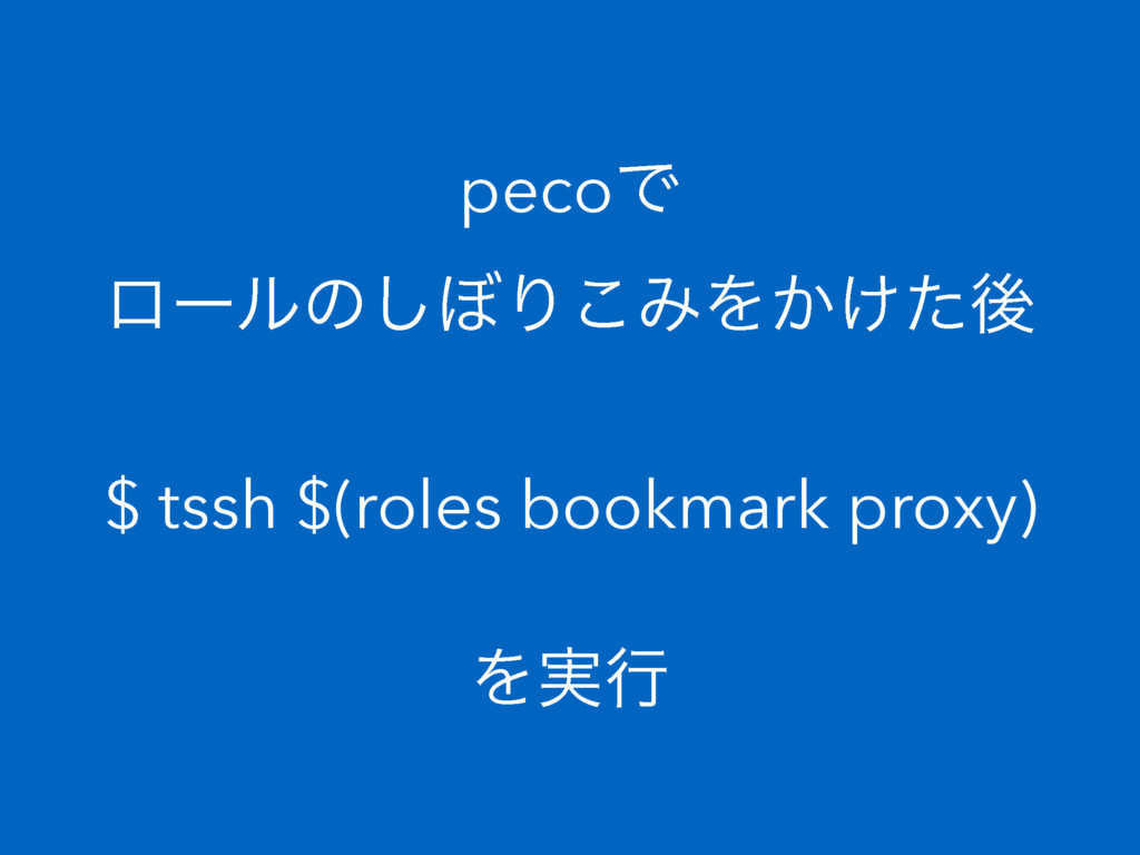 pecoͰ ϩʔϧͷ͠΅Γ͜ΈΛ͔͚ͨޙ $ tssh $(roles bookmark pr...