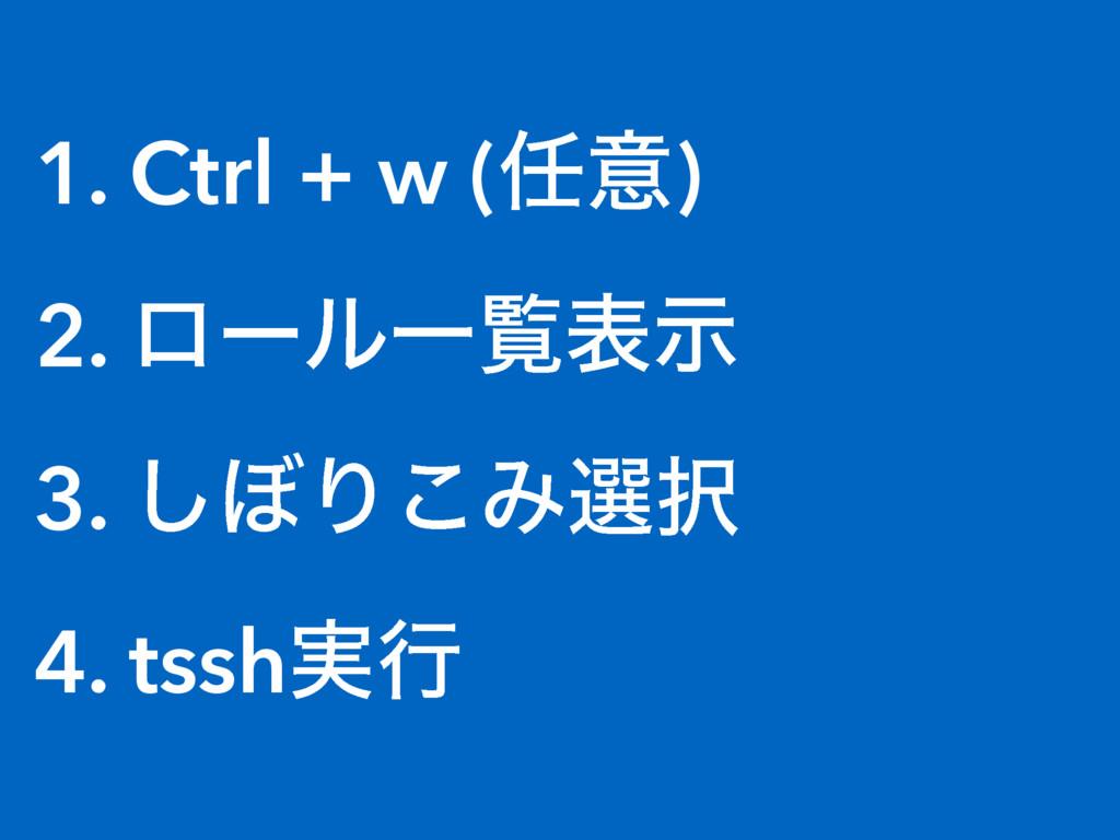 1. Ctrl + w (ҙ) 2. ϩʔϧҰཡදࣔ 3. ͠΅Γ͜Έબ 4. tssh࣮ߦ