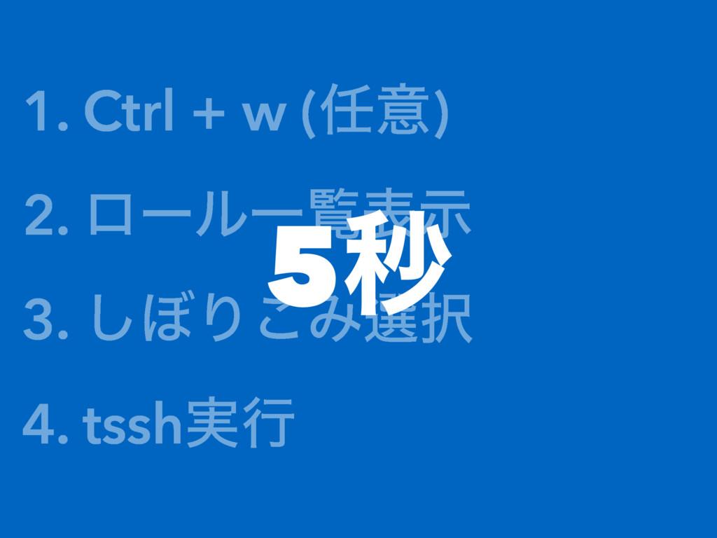 1. Ctrl + w (ҙ) 2. ϩʔϧҰཡදࣔ 3. ͠΅Γ͜Έબ 4. tssh࣮...