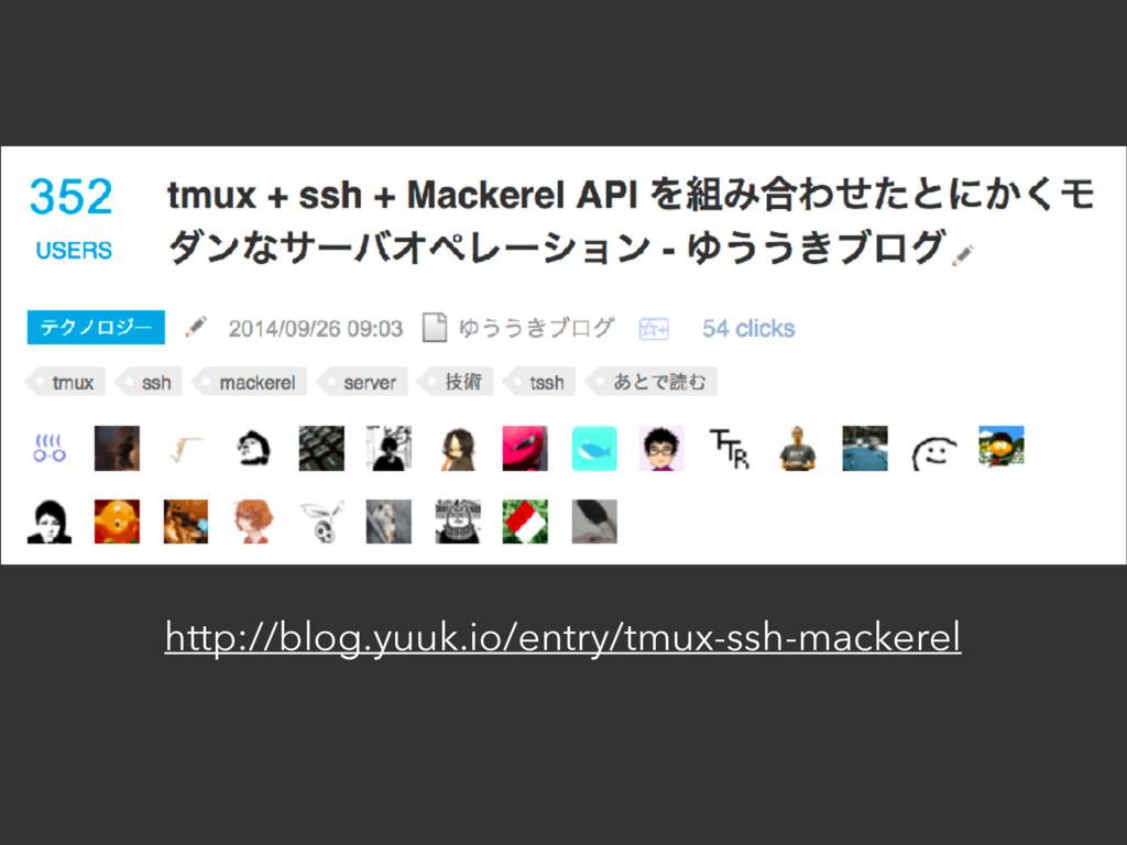 http://blog.yuuk.io/entry/tmux-ssh-mackerel