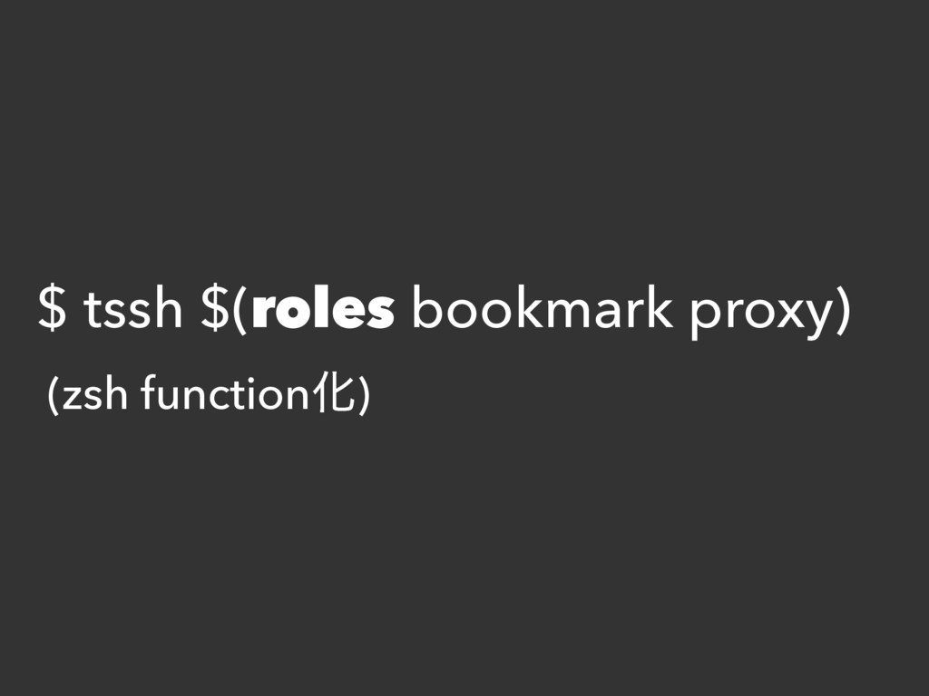 $ tssh $(roles bookmark proxy) (zsh functionԽ)