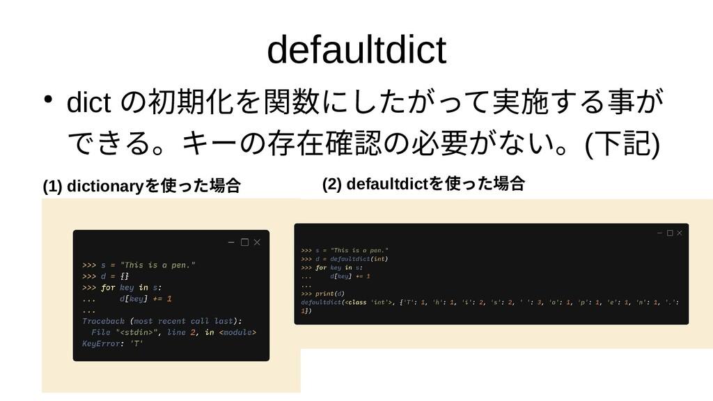 defaultdict ● dict collectの概要初期化したを実装」 関する追加の機能...