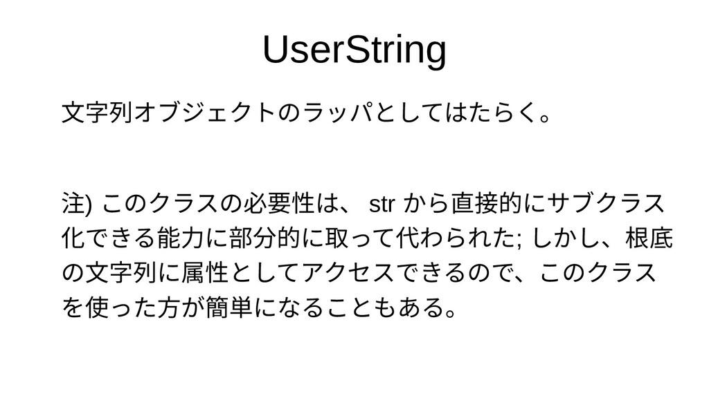 UserString 文字列オブジェクトのオブジェクトよりの概要ラッパと競技プログラミしてフィ...