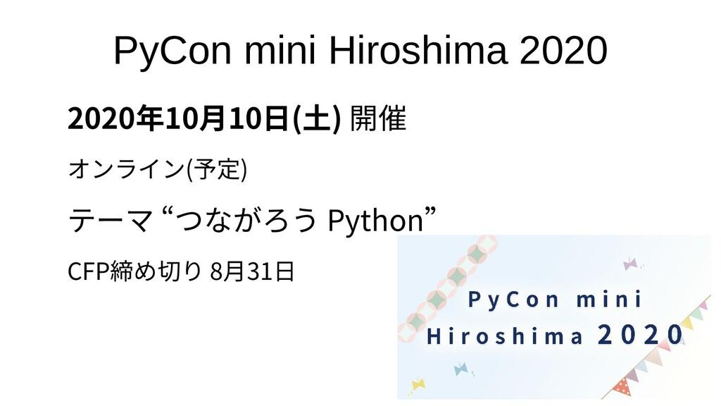 PyCon collectmini collectHiroshima collect2020 ...