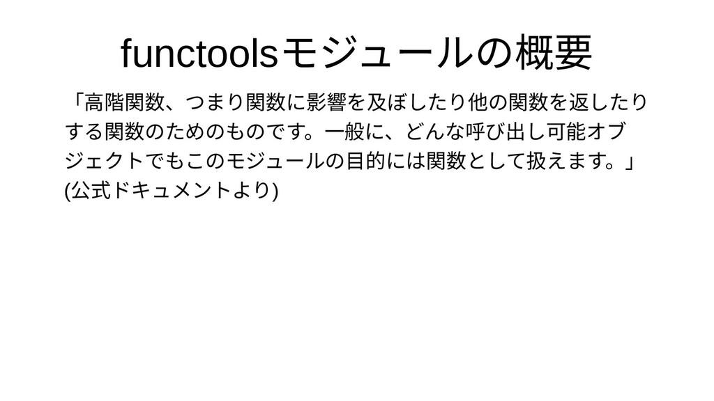 functoolsモジュールの概要の概要概要 「高階関する追加の機能数の辞書やその他、特殊なコ...