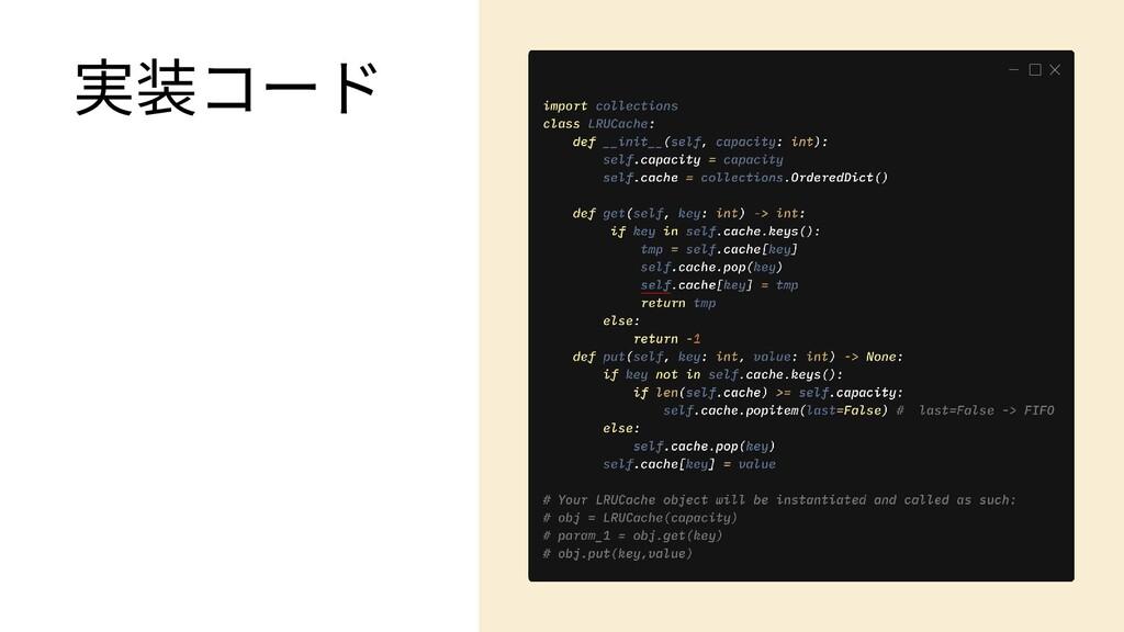 実装コード