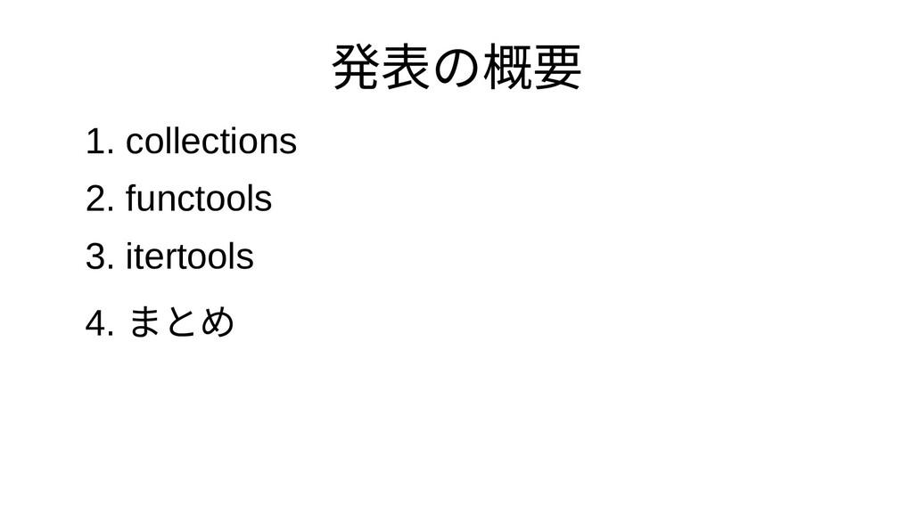 発表の概要の概要概要 1. collectcollections 2. collectfunc...