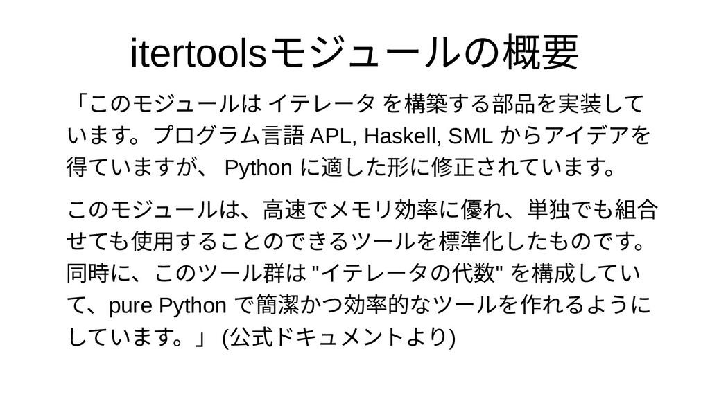 itertoolsモジュールの概要の概要概要 「この概要モジュールの概要は イテレータ分析と競...