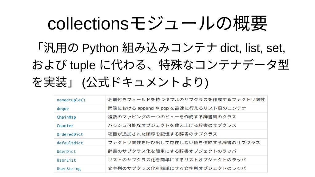 collectionsモジュールの概要の概要概要 「汎用の の概要 Python collec...
