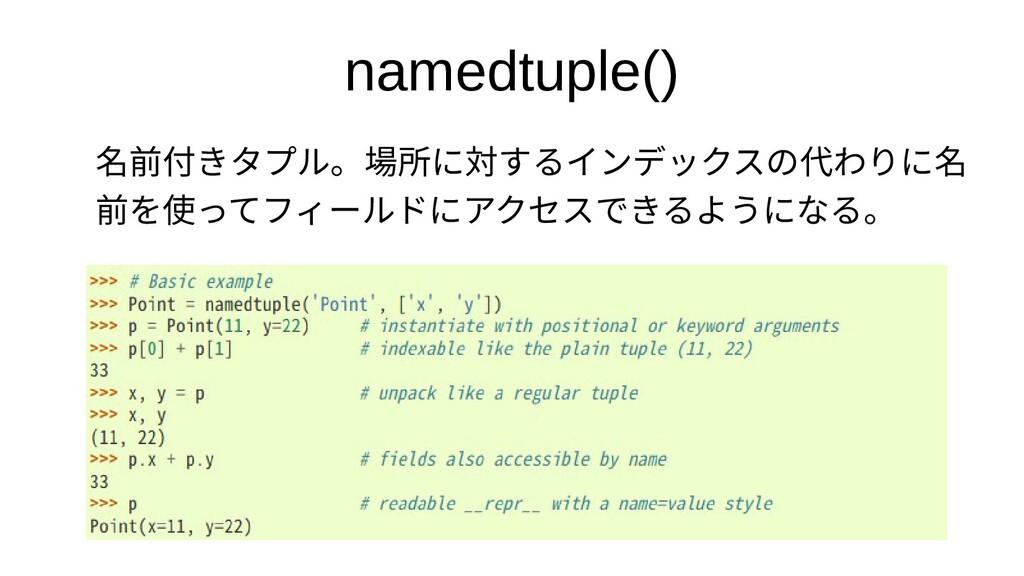 namedtuple() 名前付きタプル。場所きタプル。場所にタ分析と競技プロプルの概要。場所...