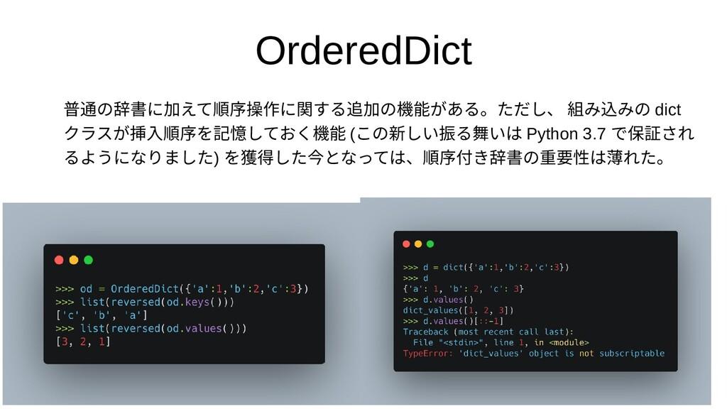 OrderedDict 普通の辞書に加えての概要辞書やその他の複数に使える加えて順序操作にえて...
