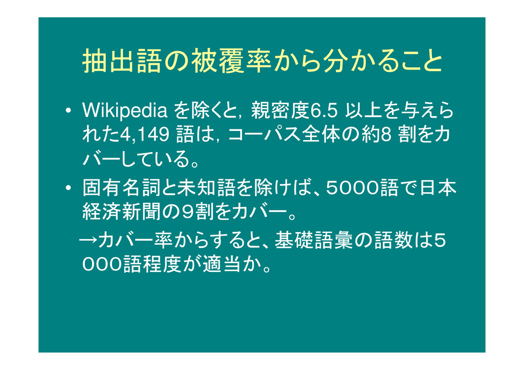 抽出語の被覆率から分かること • Wikipedia を除くと,親密度6.5 以上を与えら れ...