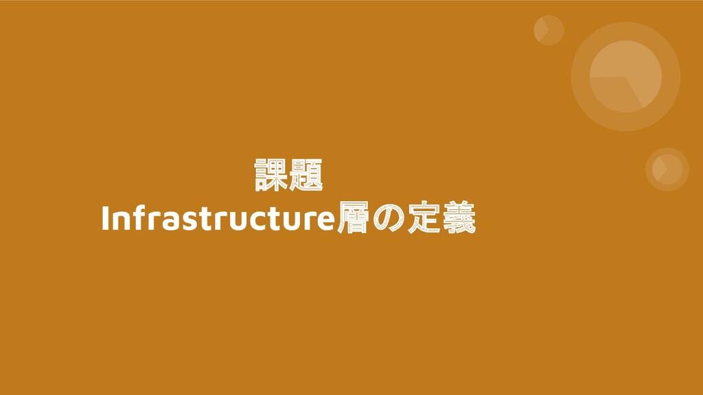 課題 Infrastructure層の定義