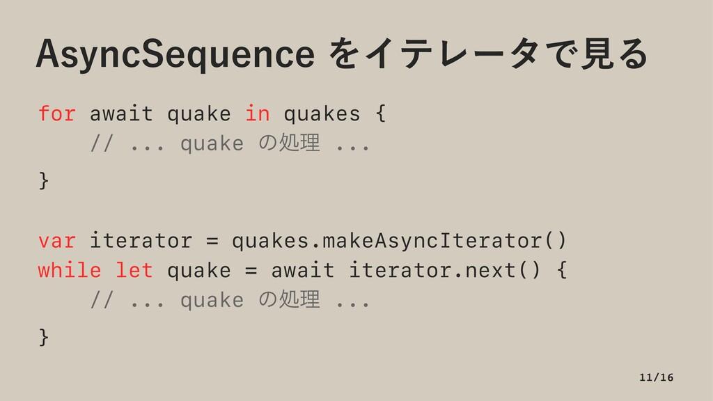 """TZOD4FRVFODFΛΠςϨʔλͰݟΔ for await quake in quak..."