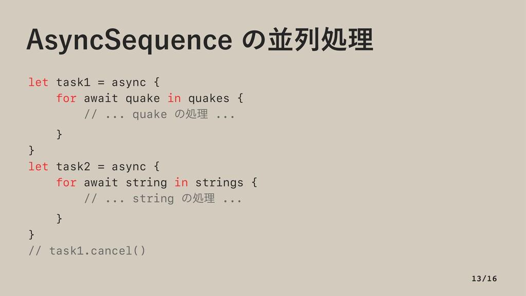 """TZOD4FRVFODFͷฒྻॲཧ let task1 = async { for awa..."
