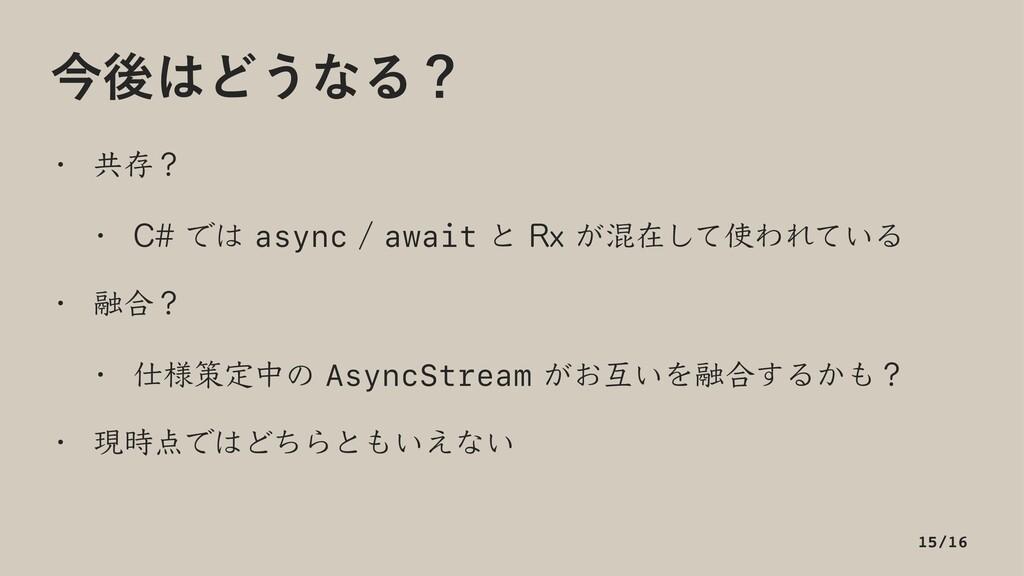 ࠓޙͲ͏ͳΔʁ w ڞଘʁ w $鱬鱴asyncawait鱭3Y鱑ࠞࡏ鱜鱫...