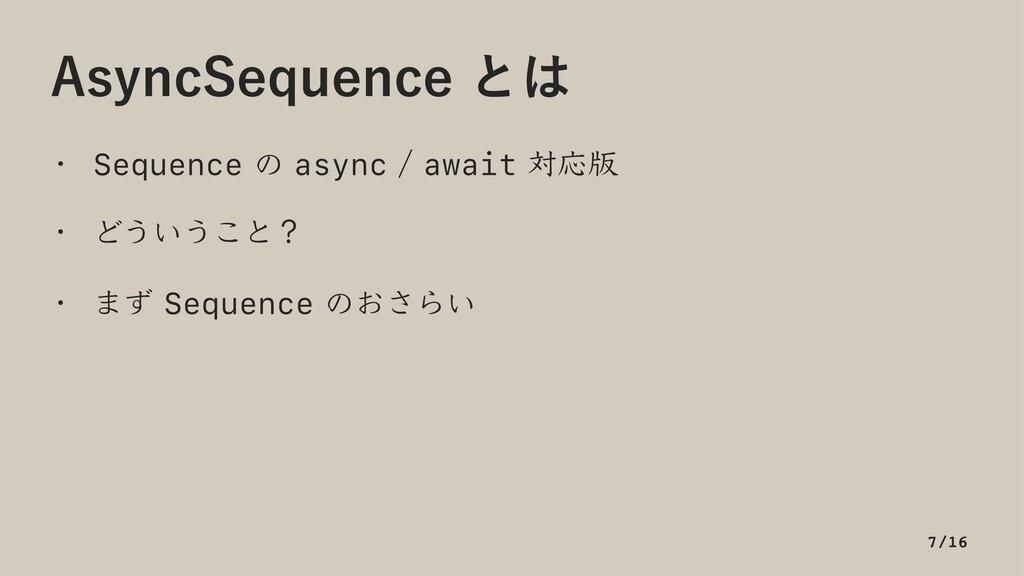 """TZOD4FRVFODFͱ w Sequence鱳asyncawaitରԠ൛..."