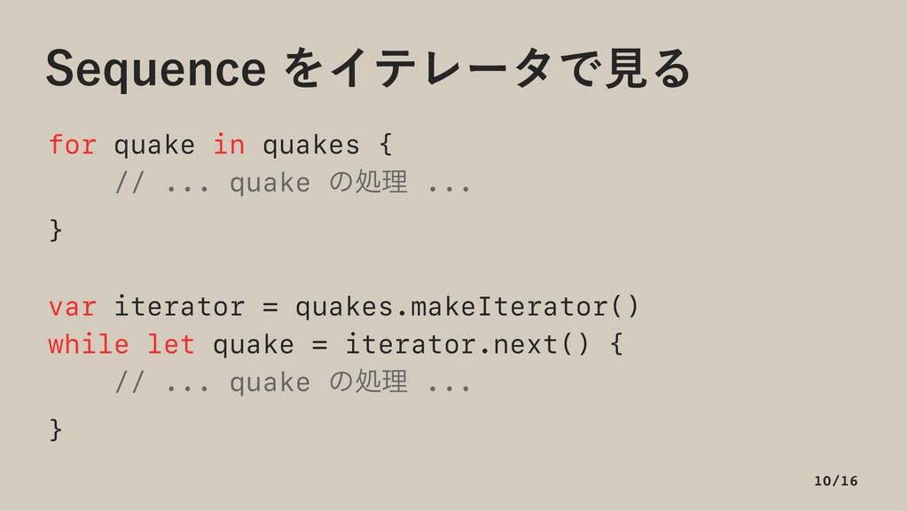 4FRVFODFΛΠςϨʔλͰݟΔ for quake in quakes { // ......