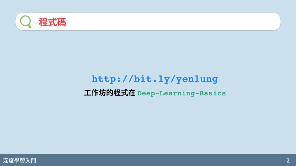 深度學習入門 2 程式碼 http://bit.ly/yenlung ⼯作坊的程式在 Deep...