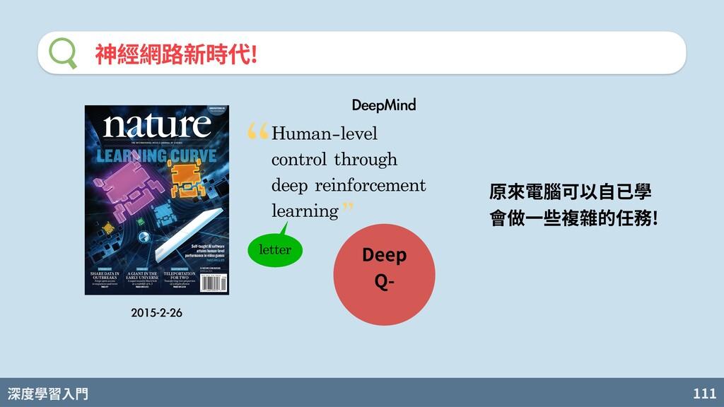 深度學習入門 111 神經網路新時代! Human-level control through...