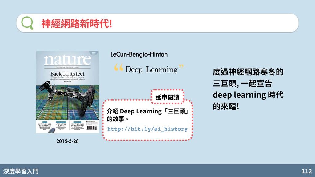 """深度學習入門 112 神經網路新時代! Deep Learning """" LeCun-Bengi..."""