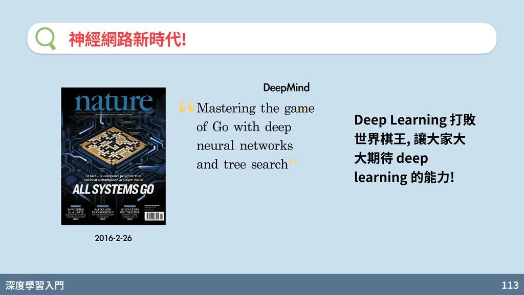 深度學習入門 113 神經網路新時代! Deep Learning 打敗 世界棋王, 讓⼤家⼤...