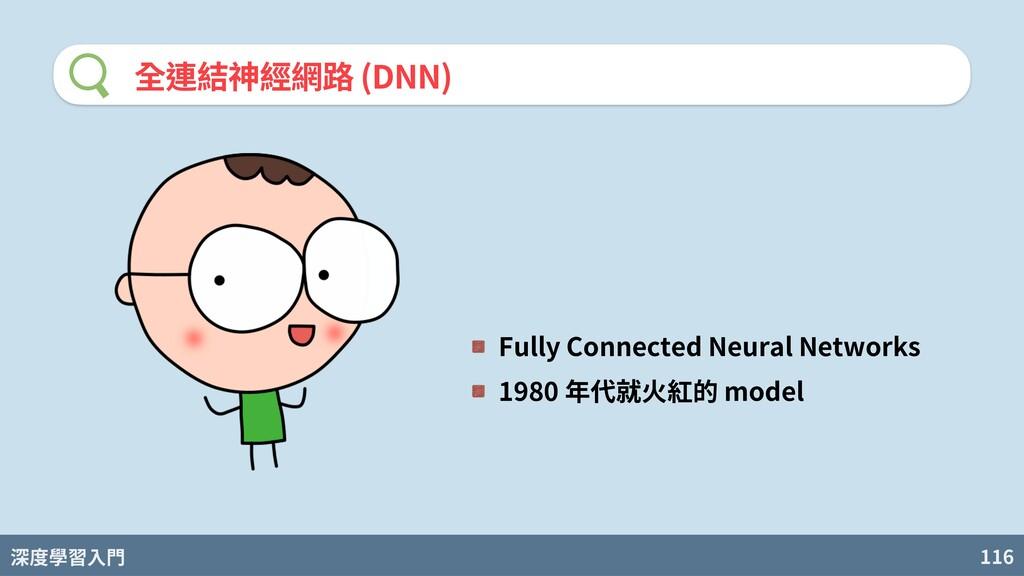 深度學習入門 116 全連結神經網路 (DNN) Fully Connected Neural...
