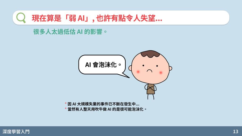 深度學習入門 13 現在算是「弱 AI」, 也許有點令⼈失望... AI 會泡沬化。 * 因 ...