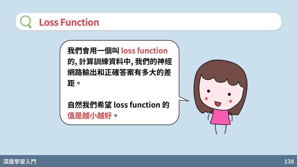深度學習入門 138 Loss Function 我們會⽤⼀個叫 loss function ...