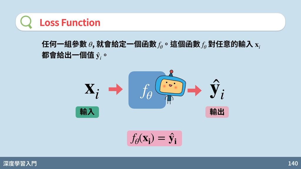 深度學習入門 140 Loss Function 輸⼊ 輸出 xi ̂ yi fθ fθ (x...