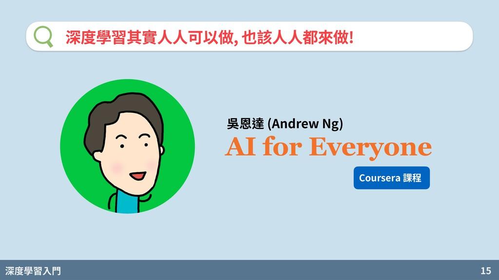 深度學習入門 15 深度學習其實⼈⼈可以做, 也該⼈⼈都來做! 吳恩達 (Andrew Ng)...