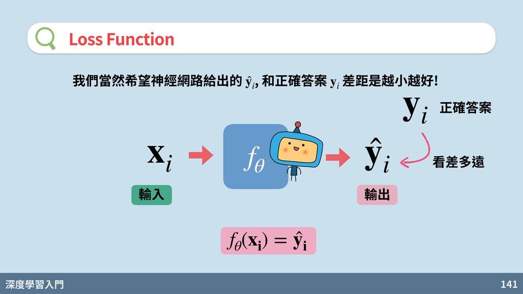 深度學習入門 141 Loss Function 輸⼊ 輸出 xi ̂ yi fθ fθ (x...