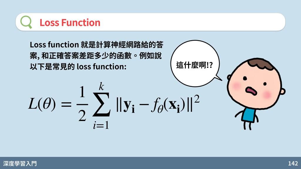 深度學習入門 142 Loss Function L(θ) = 1 2 k ∑ i=1 ∥yi...