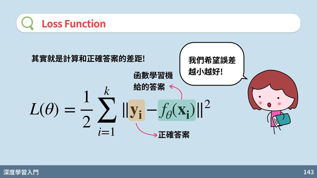 深度學習入門 143 Loss Function L(θ) = 1 2 k ∑ i=1 ∥yi...