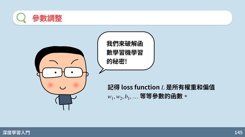 深度學習入門 145 參數調整 記得 loss function 是所有權重和偏值 等等參數的...