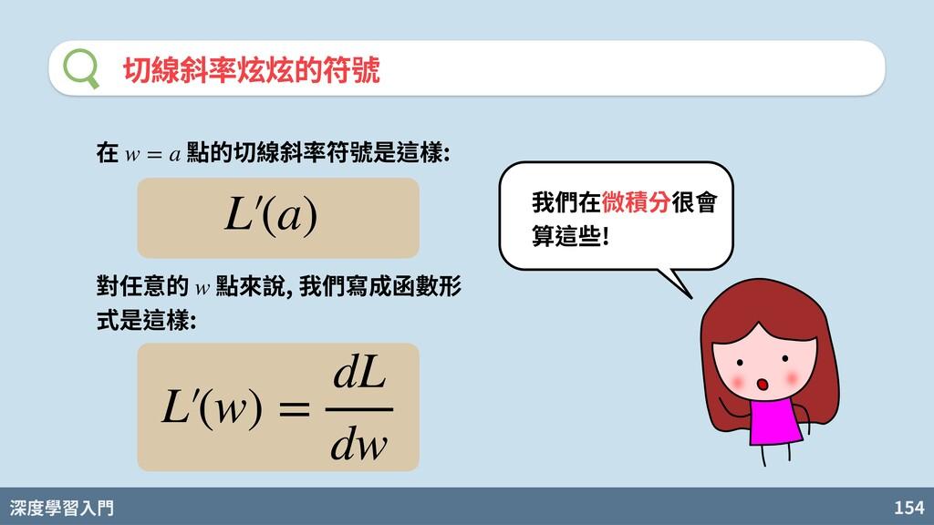 深度學習入門 154 切線斜率炫炫的符號 在 點的切線斜率符號是這樣: w = a 對任意的 ...