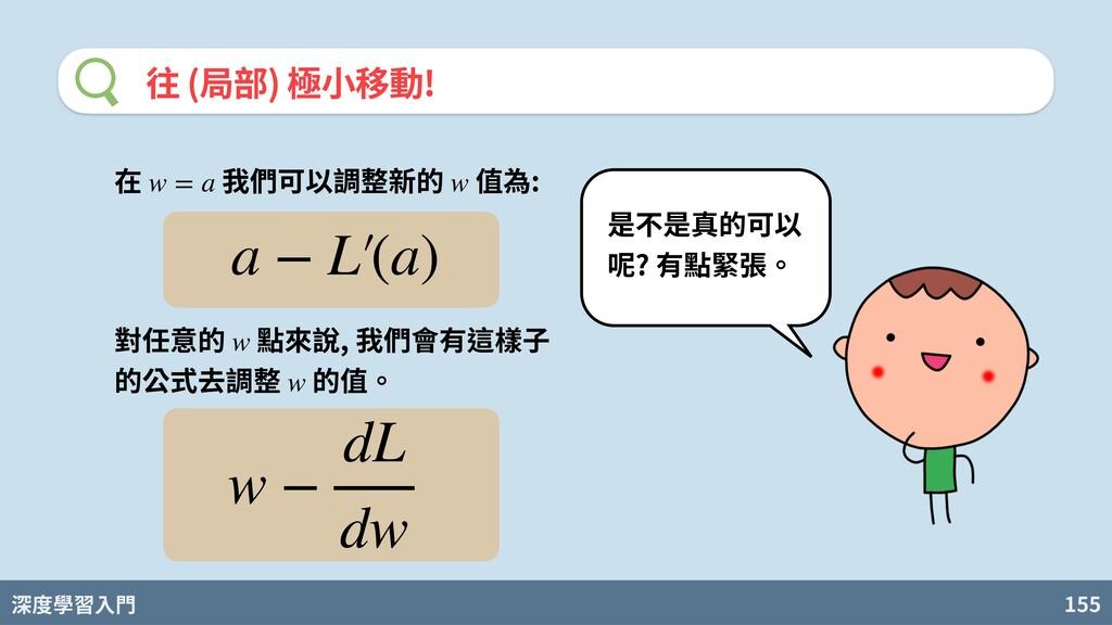 深度學習入門 155 往 (局部) 極⼩移動! 在 我們可以調整新的 值為: w = a w ...