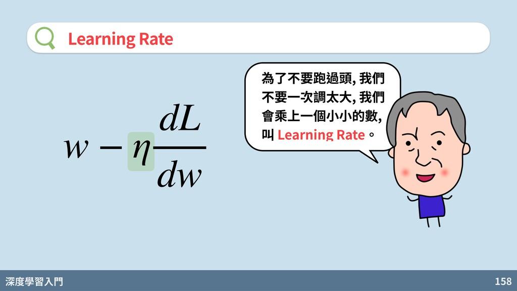 深度學習入門 158 Learning Rate w − η dL dw 為了不要跑過頭, 我...